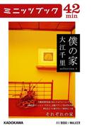 僕の家 sellection 4 それぞれの家(カドカワ・ミニッツブック)