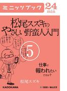 松尾スズキのやさしい野蛮人入門(5) 仕事で報われたいですか?(カドカワ・ミニッツブック)