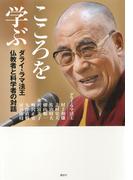 こころを学ぶ ダライ・ラマ法王仏教者と科学者の対話