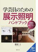 学芸員のための展示照明ハンドブック 博物館と美術館の照明に役立つポイント