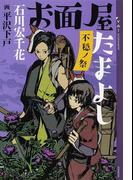お面屋たまよし 3 不穏ノ祭 (YA!ENTERTAINMENT)(YA! ENTERTAINMENT)