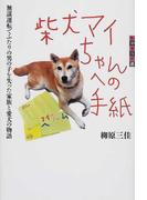 柴犬マイちゃんへの手紙 無謀運転でふたりの男の子を失った家族と愛犬の物語 (世の中への扉 社会)(世の中への扉)