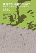 仙台で夏目漱石を読む 仙台文学館ゼミナール講義記録 我輩は猫である 草枕 三四郎 それから 門 (叢書東北の声)