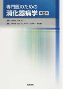 専門医のための消化器病学 第2版
