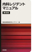 内科レジデントマニュアル 第8版