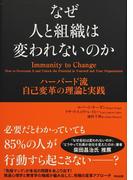 なぜ人と組織は変われないのか ハーバード流自己変革の理論と実践