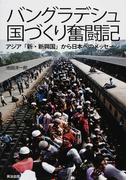 バングラデシュ国づくり奮闘記 アジア「新・新興国」から日本へのメッセージ