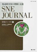 SNEジャーナル Vol.19No.1 発達障害児の理解と支援