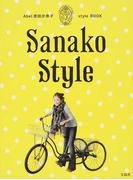Abel原田沙奈子style BOOK Sanako Style