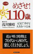めざせ!110歳 元気で幸せな人生をつくる本 (ロング新書)