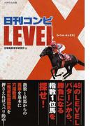 日刊コンピLEVEL X