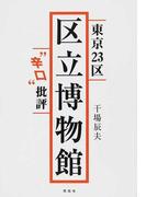 """東京23区区立博物館""""辛口""""批評"""