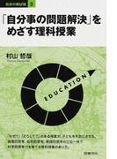 「自分事の問題解決」をめざす理科授業 (教育の羅針盤)
