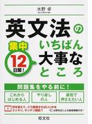 英文法のいちばん大事なところ 集中12日間!