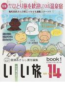 北海道いい旅研究室 第14号book1 ピリカノパイェヤン号