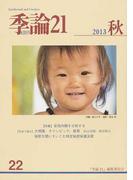 季論21 第22号(2013年秋) 〈特集〉安倍内閣を分析する 〈兄弟で語る〉大相撲、オリンピック、教育