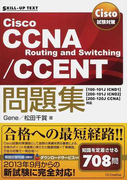 Cisco CCNA Routing and Switching/CCENT問題集 〈100−101J ICND1〉〈200−101J ICND2〉〈200−120J CCNA〉対応 (SKILL−UP TEXT Cisco試験対策)