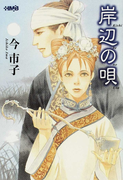 岸辺の唄(ホーム社漫画文庫) 2巻セット(ホーム社漫画文庫)