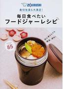 毎日食べたいフードジャーレシピ85 象印社員も大満足!
