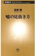 嘘の見抜き方(新潮新書)(新潮新書)