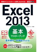 【期間限定ポイント50倍】できるポケット Excel 2013 基本マスターブック(できるポケット)