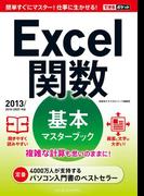できるポケット Excel 関数 基本マスターブック  2013/2010/2007対応(できるシリーズ)