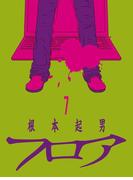 フロア(7)(文力スペシャル)