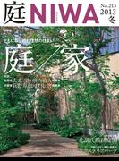 庭2013年冬号(No.213)