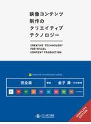 映像コンテンツ制作のクリエイティブテクノロジー 完全版