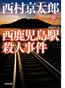 西鹿児島駅殺人事件~駅シリーズ~(光文社文庫)