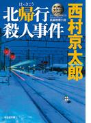 北帰行殺人事件~ミリオンセラー・シリーズ~(光文社文庫)