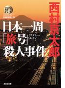 日本一周「旅号」(ミステリー・トレイン)殺人事件~ミリオンセラー・シリーズ~(光文社文庫)