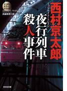 夜行列車(ミッドナイト・トレイン)殺人事件~ミリオンセラー・シリーズ~(光文社文庫)