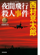 夜間飛行(ムーンライト)殺人事件~ミリオンセラー・シリーズ~(光文社文庫)