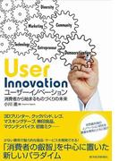 ユーザーイノベーション
