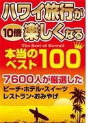 ハワイ旅行が10倍楽しくなる本当のベスト100