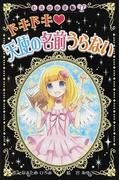 ドキドキ♥天使の名前うらない (ヒミツの手帳)