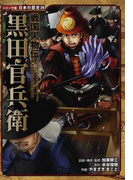 黒田官兵衛 (コミック版日本の歴史 戦国人物伝)