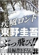 疾風ロンド (実業之日本社文庫)(実業之日本社文庫)