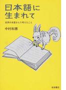 日本語に生まれて 世界の本屋さんで考えたこと