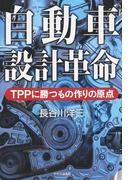 自動車設計革命 TPPに勝つもの作りの原点