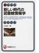 新しい時代の図書館情報学 (有斐閣アルマ Interest)(有斐閣アルマ)