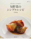 リストランテアルポルト旬野菜のシンプルレシピ (生活シリーズ)