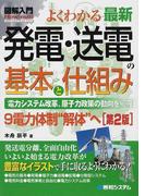 """よくわかる最新発電・送電の基本と仕組み 電力システム改革、原子力政策の動向を網羅 9電力体制""""解体""""へ 第2版 (図解入門 Visual Guide Book)"""