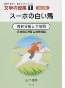スーホの白い馬教材分析と全発問 各時間の児童の感想掲載 改訂版 (文学の授業)