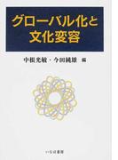 グローバル化と文化変容 (広島修道大学学術選書)