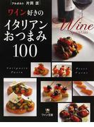 ワイン好きのイタリアンおつまみ100