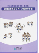 表現運動系及びダンス指導の手引 (学校体育実技指導資料)