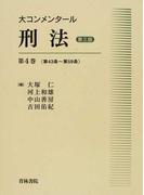 大コンメンタール刑法 第3版 第4巻 第43条〜第59条