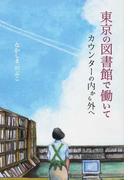東京の図書館で働いて カウンターの内から外へ